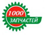 1000 запчастей
